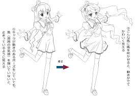 簡単に動きのある絵を描くコツポーズに動きをつける