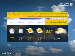 ArabiaWeather | طقس العرب - حالة الطقس اليوم في العاصمة الرياض 15-1-2021  تنخفض درجات الحرارة في المناطق الشمالية من المملكة، ويكون الطقس بارداً  نسبياً في المناطق الشمالية والمرتفعات الجبلية العالية في جنوب