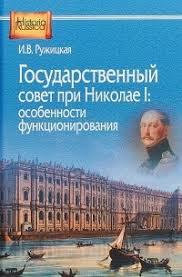 Отзывы о книге Государственный совет при Николае I ...