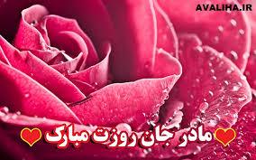 Image result for تبریک روز زن