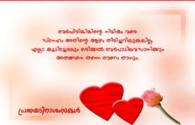 Malayalam Love Messages To Boyfriend Greetings Mania Extraordinary Malayalam Messages
