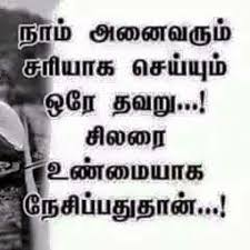 Sad Quotes About Affection In Tamil
