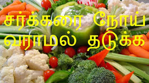 Diabetes Care Tips Tamil Diabetic Diet Tips Tamil Youtube