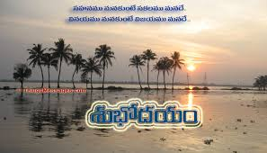 Telugu Good Morning Quote On Patience Good Morning Quotes Jokes