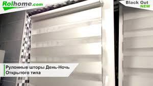 <b>Рулонные шторы День Ночь</b> на пластиковые окна - YouTube