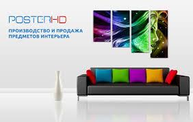 PosterHD.ru - интернет магазин <b>постеров</b> и модульных ... - Москва