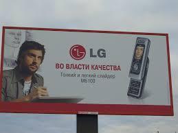 25/05/2006 / LG M6100 in Minsk, Belarus