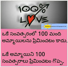 Love Funny Quotes In Telugu Hover Me Awesome Telugu Lovely Quotes