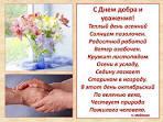 Поздравления с бракосочетанием пожилых людей