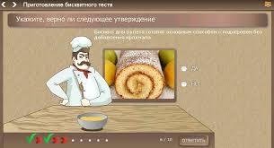 В А Врублевский Для профессии Повар кондитер pdf Тема 4 Эта тема состоит из трех подтем 1 Приготовление бисквитного теста