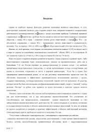 Социально экономическое развитие Ростовской области курсовая по  Иностранные инвестиции в России как залог экономического роста курсовая по экономической теории скачать бесплатно занятость кризис