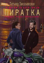Пиратка - купить книгу в интернет магазине, автор Татьяна ...