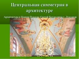 Курсовая на тему симметрия и гармония в строительстве и  Реферат симметрия символ красоты гармонии и