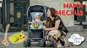 Мама месяца в <b>Клубе Chicco</b>