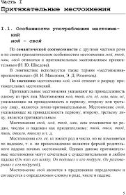Сложные случаи употребления местоимений в русском языке pdf местоименным прилагательным Н Ю Шведова В лингвистике используется также термин