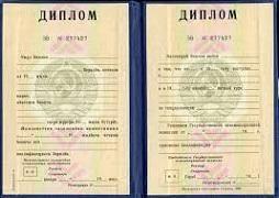 Апостиль на диплом Внешний вид стандартного диплома и диплома с отличием образца времен СССР