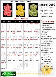 2010 Calendar January January 2010 Indian Calendar Hindu Calendar