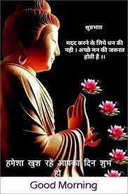 15 good morning gautam buddha images
