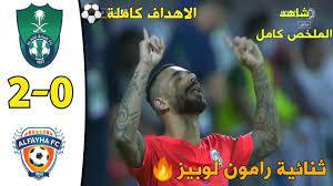 ملخص مباراة الاهلي الفيحاء 0-2 في الدوري السعودي - اهداف الاهلي والفيحاء  اليوم - اهداف عالمية - YouTube