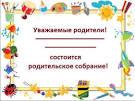 Приглашение на родительское собрание 2