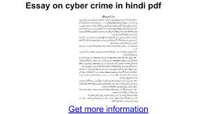 essay on cyber crime in hindi pdf google docs