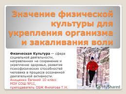 Презентация на тему Значение физической культуры для укрепления  1 Значение физической культуры