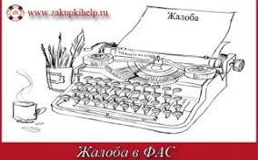 Как самостоятельно подготовить и подать жалобу в ФАС ru Жалоба в ФАС порядок подготовки и подачи жалобы в контрольный орган образцы шаблоны