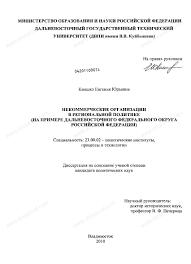 Диссертация на тему Некоммерческие организации в региональной  Диссертация и автореферат на тему Некоммерческие организации в региональной политике научная