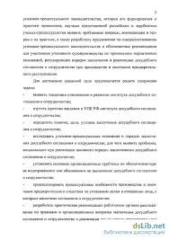соглашение о сотрудничестве в уголовном процессе правовые и  Досудебное соглашение о сотрудничестве в уголовном процессе правовые и организационные вопросы заключения и реализации
