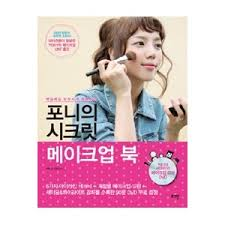 make up book pony secret makeup book with dvd