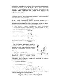 Контрольная работа по теме Термодинамика  Абсолютная температура 5 00 моль идеального одноатомного