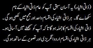 list urdu names tips for makeup in urdu urdu personal items intro