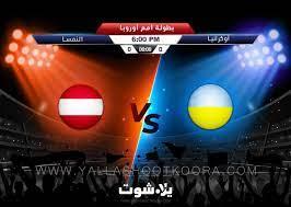 يلا شوت مشاهدة مباراة أوكرانيا والنمسا بث مباشر بدون تقطيع