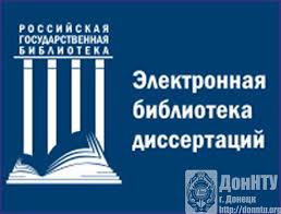 Доступ к электронной библиотеке диссертаций Российской  Доступ к электронной библиотеке диссертаций Российской государственной библиотеки