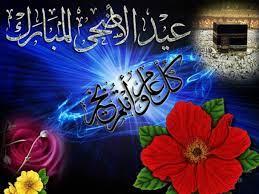 عيد اضحى مبارك مع دعاء