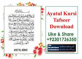 full ayatul kursi tafseer pdf free