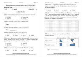 Краевая диагностическая работа по математике для класса  Предмет Математика