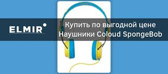 <b>Наушники Coloud SpongeBob Square</b> (4090217) купить | ELMIR ...