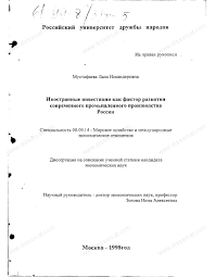 Диссертация на тему Иностранные инвестиции как фактор развития  Диссертация и автореферат на тему Иностранные инвестиции как фактор развития современного промышленного производства России