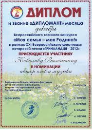 Диплом Всероссийского заочного конкурса Моя семья моя Родина  Диплом Всероссийского заочного конкурса Моя семья моя Родина