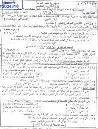ورقة امتحان اللغة العربية ونموذج الاجابة للثانوية العامة 2016 نسخة سكنر