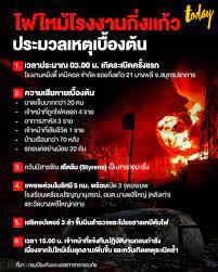 ไฟไหม้โรงงานกิ่งแก้ว ยังควบคุมไม่ได้ เจ้าหน้าที่เสียชีวิต 1 ราย