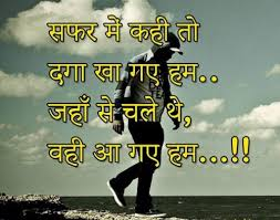 44 latest sad shayari in hindi for