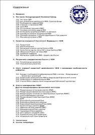 Дипломная работа по экономике об МВФ websfera Студия веб  МВФ страница 001 МВФ страница 002