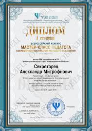 Эскизы наградных дипломов Образцы дипломов победителей