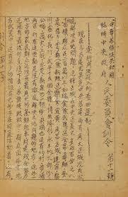 Image result for ä¸-华苏ç»′埃äoo民共和国