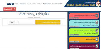 إعلان نتائج القبول الموحد للطلبة حملة الشهادات الأجنبية للعام الجامعي 2020  /2021