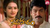 Prakash Raj Manoharam Movie
