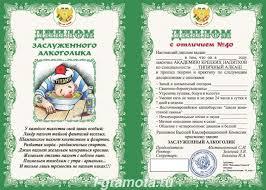 Шуточный диплом Заслуженного алкоголика ламинация  Диплом Заслуженного алкоголика ламинация 5 0