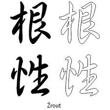 Kanji Vzory Tetování Vzory Tetovanicz